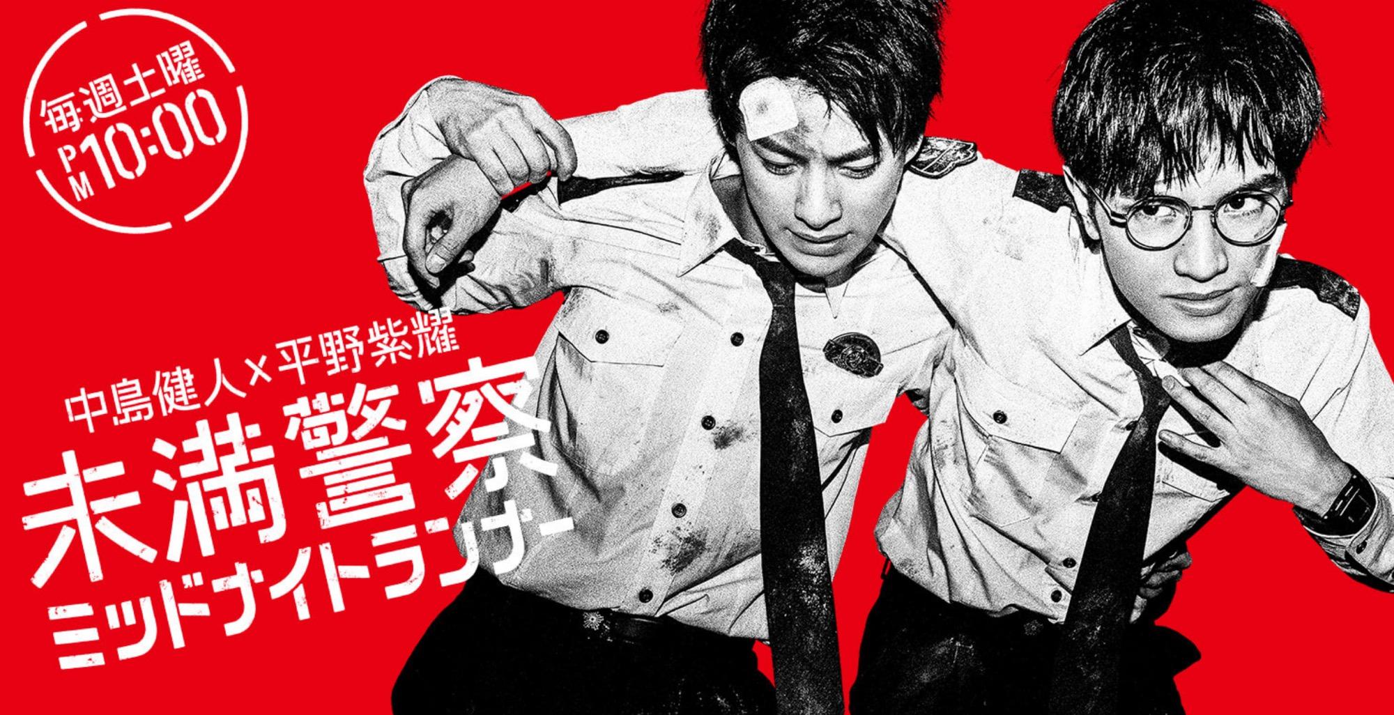未満警察 ドラマ 動画 7話
