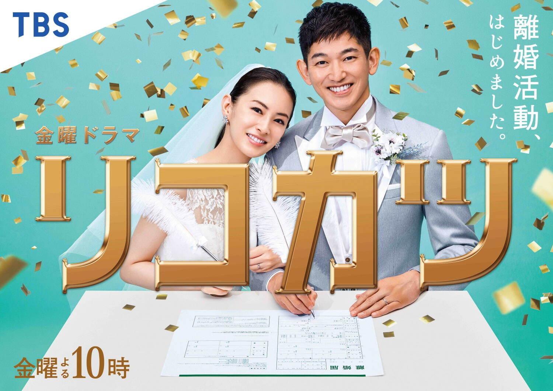 TBS金曜ドラマ「リコカツ」の詳細 離婚から始まるラブストーリー!   cinemas PLUS