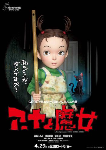 (C)2020 NHK, NEP, Studio Ghibli
